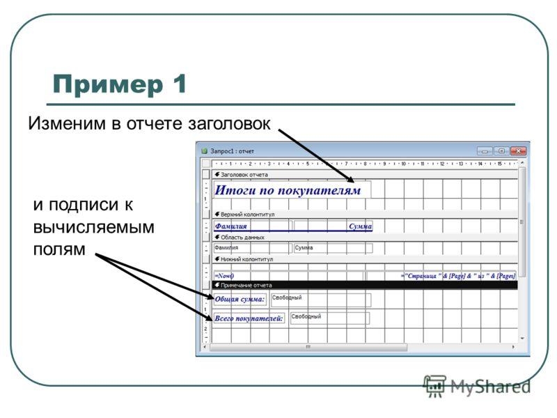 Изменим в отчете заголовок и подписи к вычисляемым полям