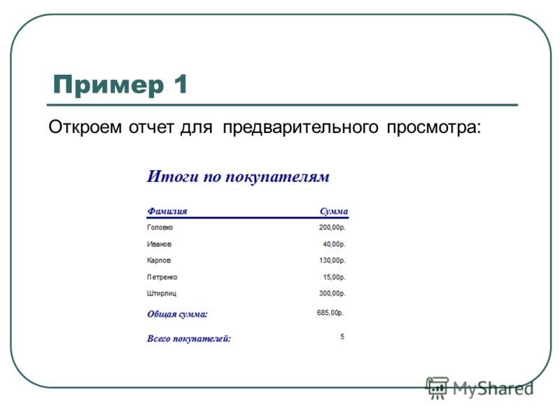Пример 1 Откроем отчет для предварительного просмотра: