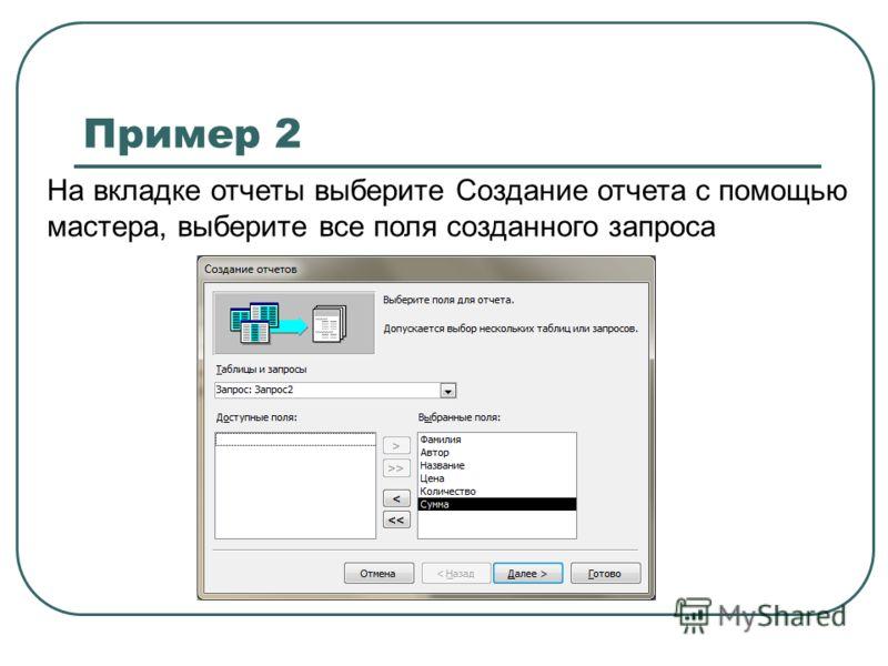 На вкладке отчеты выберите Создание отчета с помощью мастера, выберите все поля созданного запроса