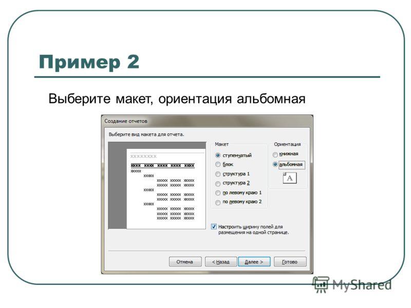 Пример 2 Выберите макет, ориентация альбомная