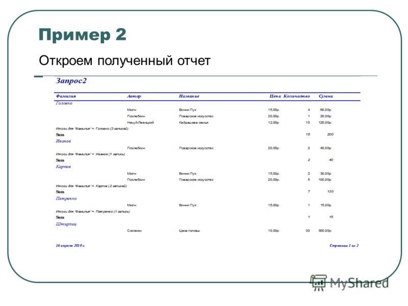 Пример 2 Откроем полученный отчет