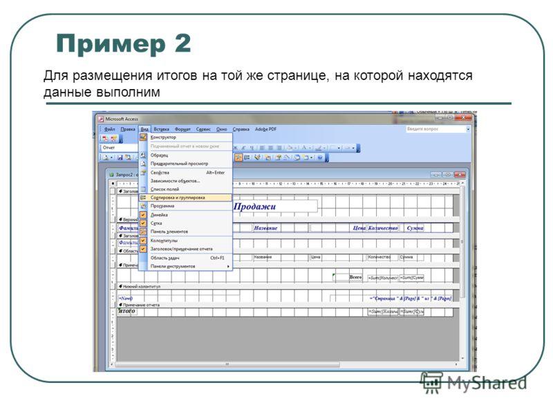 Пример 2 Для размещения итогов на той же странице, на которой находятся данные выполним