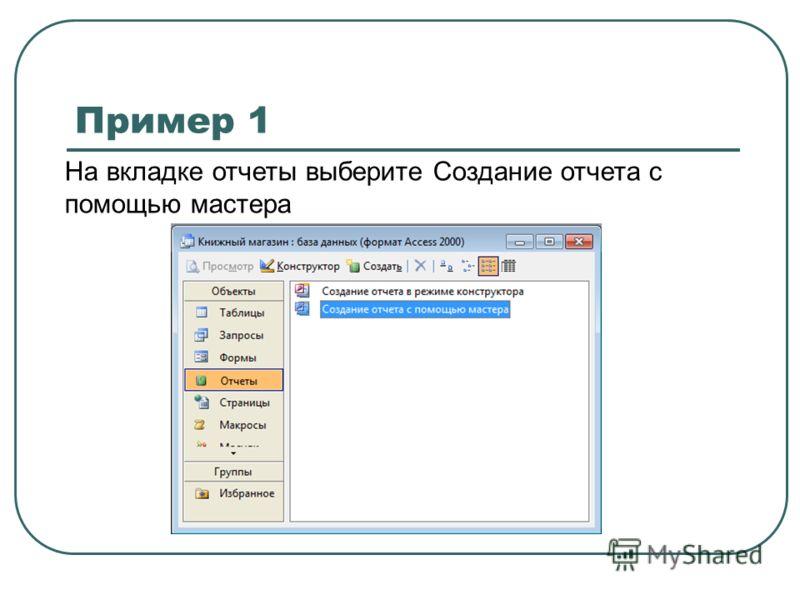 На вкладке отчеты выберите Создание отчета с помощью мастера