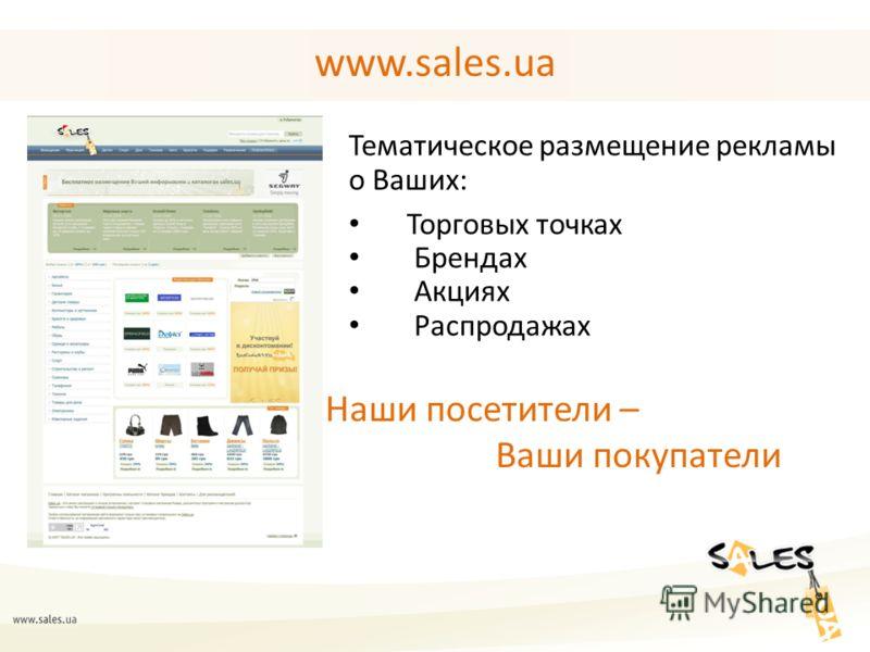 www.sales.ua Тематическое размещение рекламы о Ваших: Торговых точках Брендах Акциях Распродажах Наши посетители – Ваши покупатели