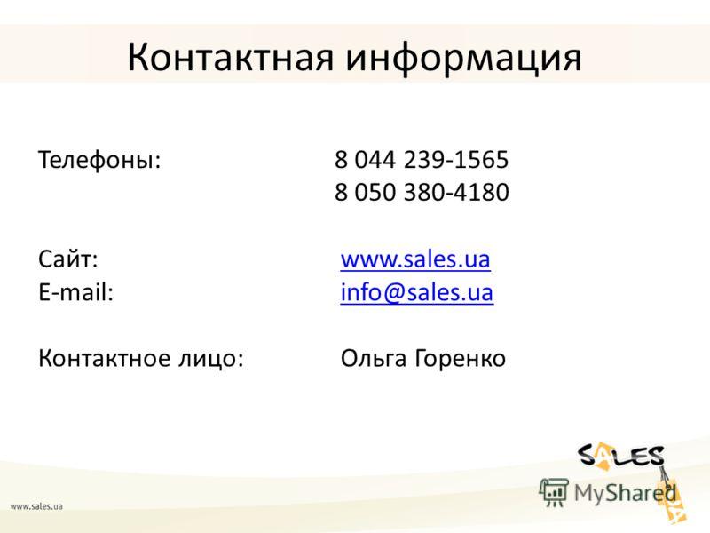Телефоны: 8 044 239-1565 8 050 380-4180 Сайт: www.sales.uawww.sales.ua E-mail: info@sales.uainfo@sales.ua Контактное лицо: Ольга Горенко Контактная информация