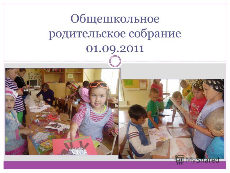 Общешкольное родительское собрание 01.09.2011