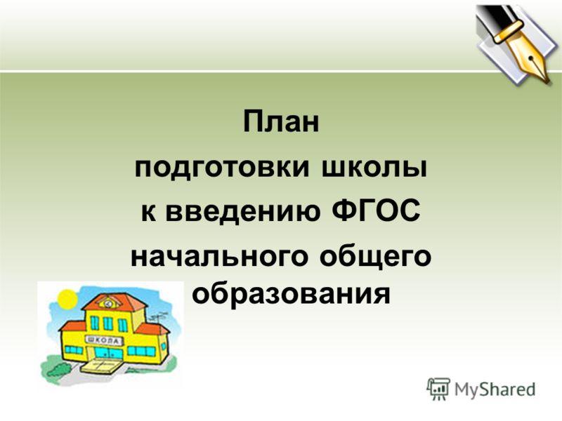 План подготовки школы к введению ФГОС начального общего образования