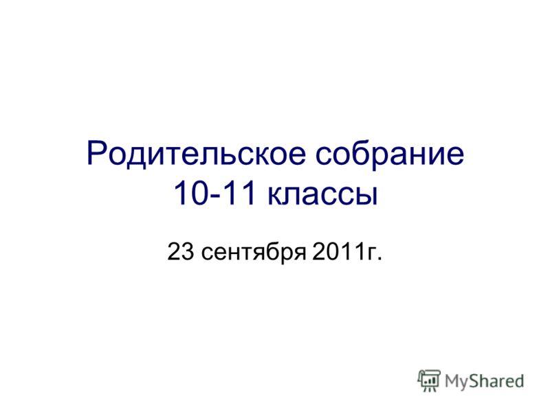 Родительское собрание 10-11 классы 23 сентября 2011г.