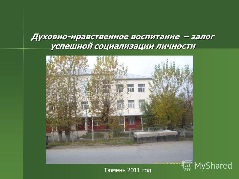 Духовно-нравственное воспитание – залог успешной социализации личности Тюмень 2011 год.
