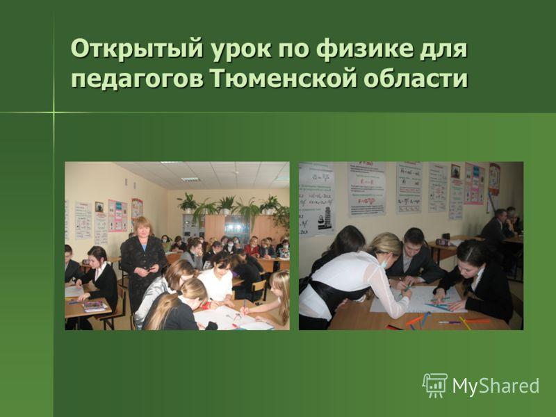 Открытый урок по физике для педагогов Тюменской области