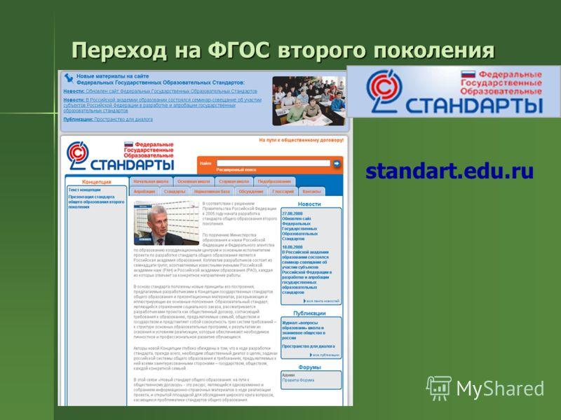 Переход на ФГОС второго поколения standart.edu.ru