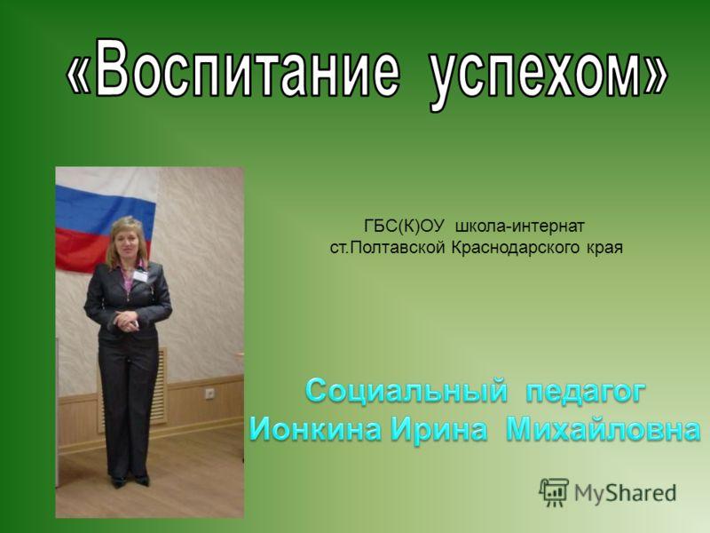 ГБС(К)ОУ школа-интернат ст.Полтавской Краснодарского края