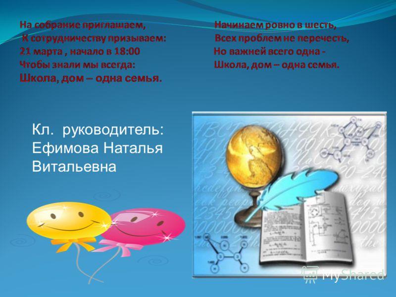 Кл. руководитель: Ефимова Наталья Витальевна