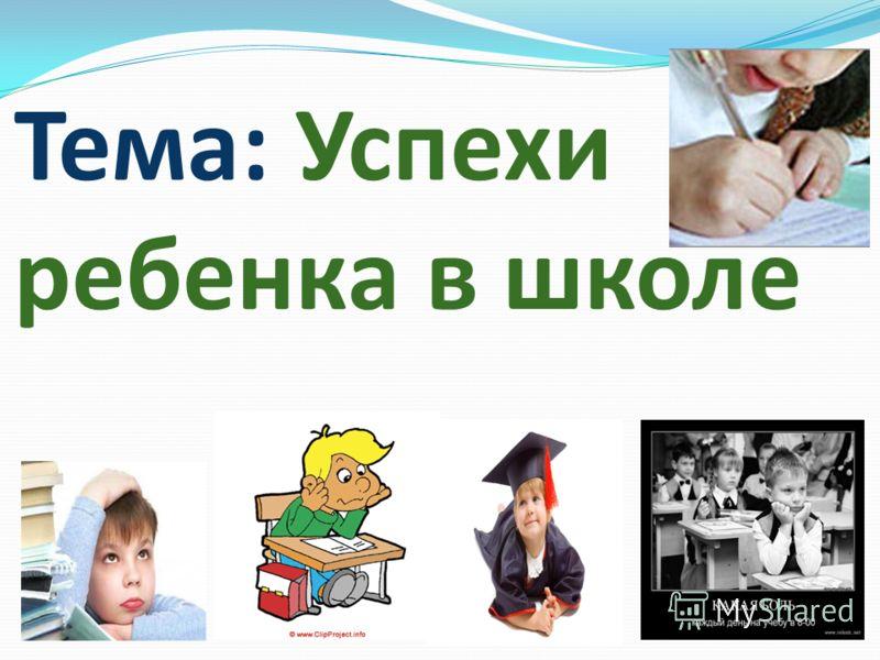 Тема: Успехи ребенка в школе