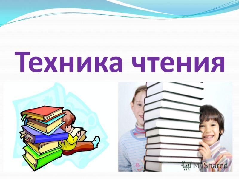 Техника чтения