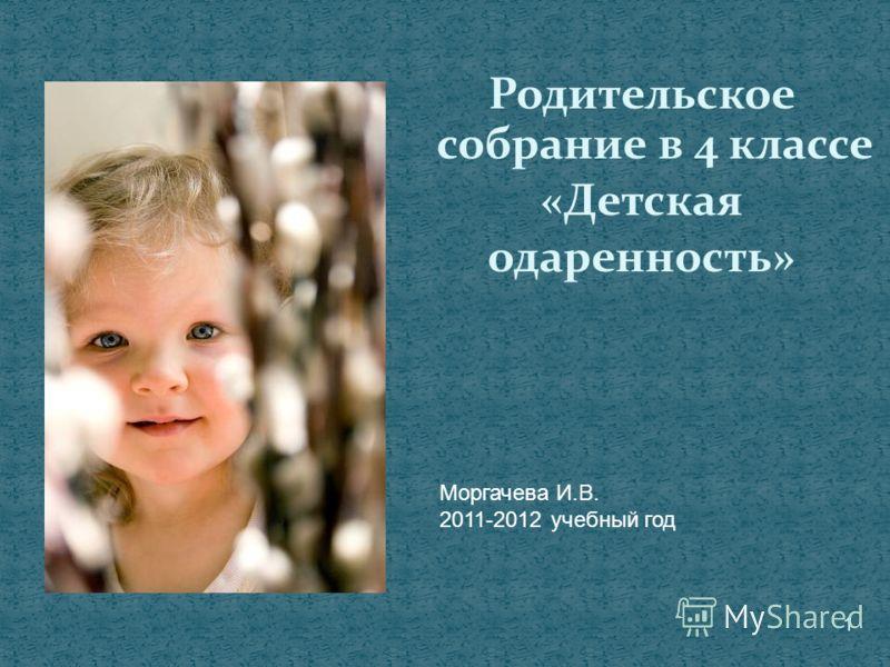 1 Родительское собрание в 4 классе «Детская одаренность» Моргачева И.В. 2011-2012 учебный год