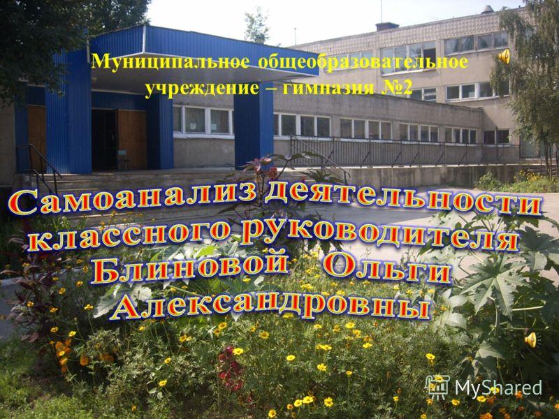 Муниципальное общеобразовательное учреждение – гимназия 2 1