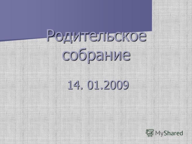 Родительское собрание 14. 01.2009