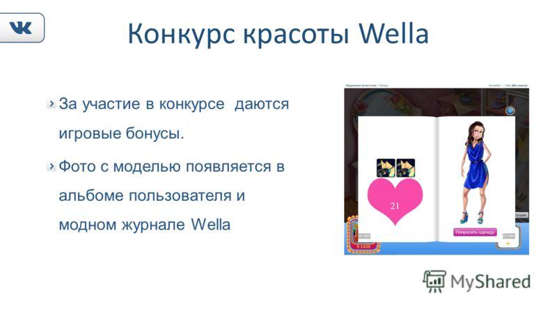 Конкурс красоты Wella За участие в конкурсе даются игровые бонусы. Фото с моделью появляется в альбоме пользователя и модном журнале Wella