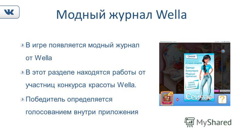 Модный журнал Wella В игре появляется модный журнал от Wella В этот разделе находятся работы от участниц конкурса красоты Wella. Победитель определяется голосованием внутри приложения