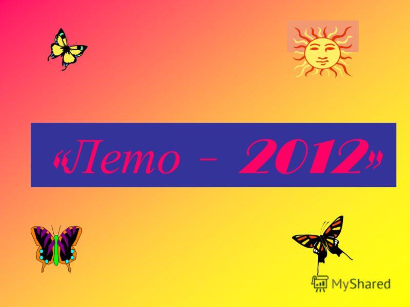 « Лето - 2012»