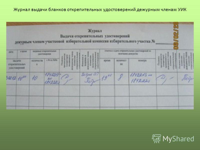 Журнал выдачи бланков открепительных удостоверений дежурным членам УИК