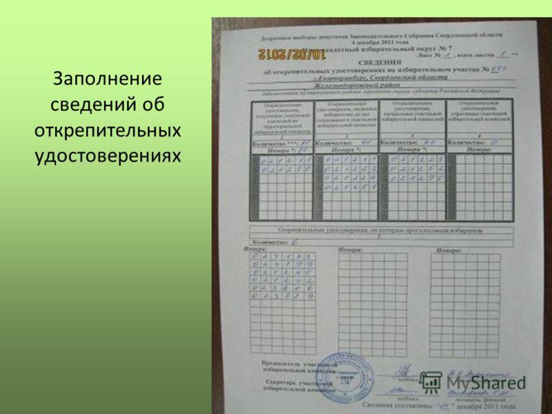 Заполнение сведений об открепительных удостоверениях