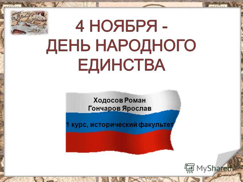 Ходосов Роман Гончаров Ярослав 1 курс, исторический факультет