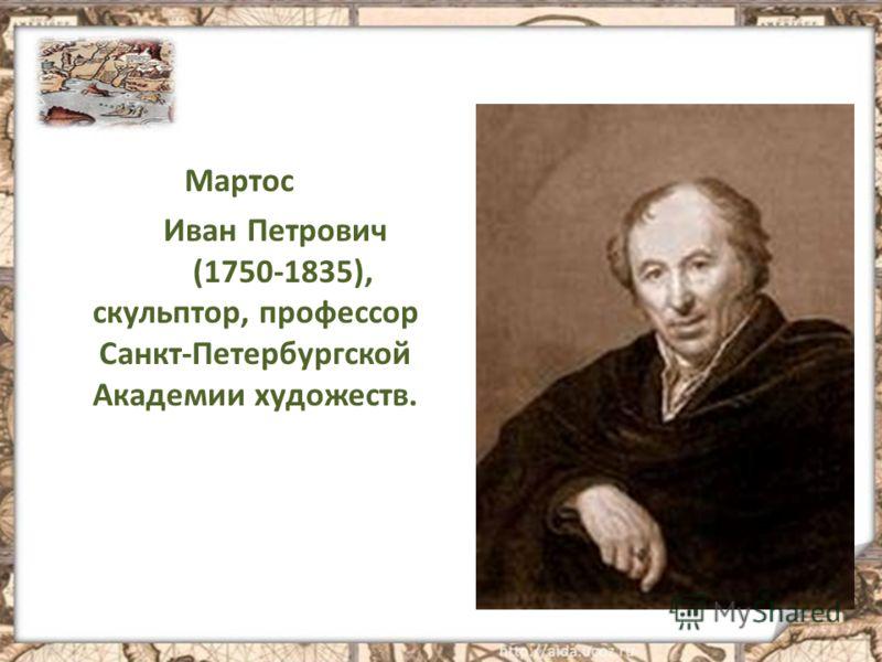 Мартос Иван Петрович (1750-1835), скульптор, профессор Санкт-Петербургской Академии художеств.