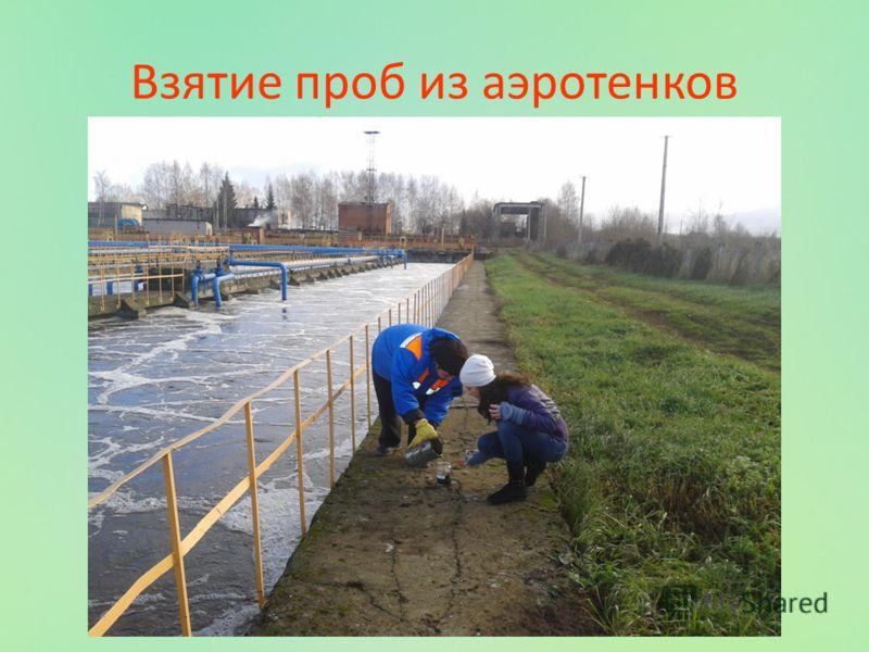 Взятие проб из аэротенков