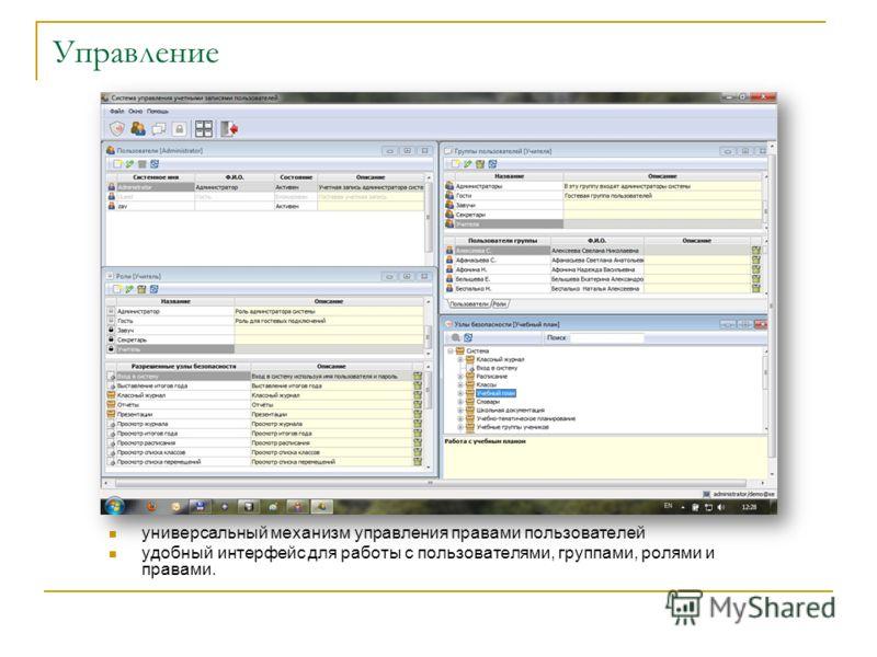 Управление универсальный механизм управления правами пользователей удобный интерфейс для работы с пользователями, группами, ролями и правами.