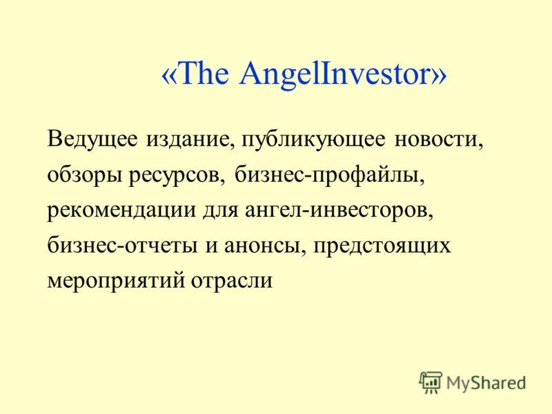 «The AngelInvestor» Ведущее издание, публикующее новости, обзоры ресурсов, бизнес-профайлы, рекомендации для ангел-инвесторов, бизнес-отчеты и анонсы, предстоящих мероприятий отрасли