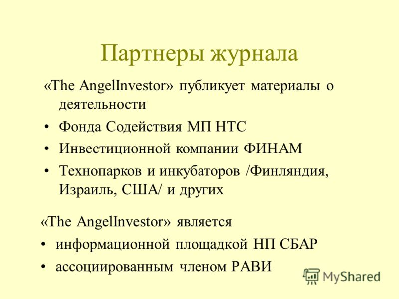 Партнеры журнала «The AngelInvestor» является информационной площадкой НП СБАР ассоциированным членом РАВИ «The AngelInvestor» публикует материалы о деятельности Фонда Содействия МП НТС Инвестиционной компании ФИНАМ Технопарков и инкубаторов /Финлянд
