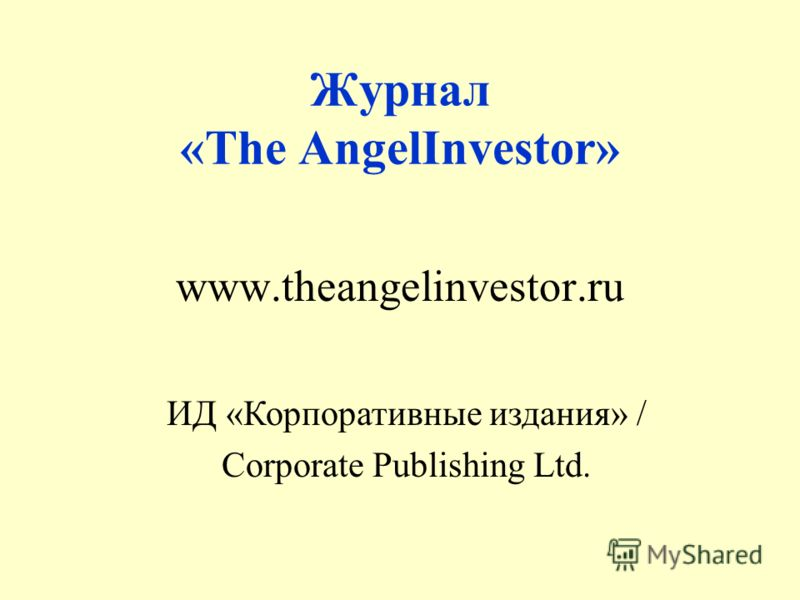 Журнал «The AngelInvestor» www.theangelinvestor.ru ИД «Корпоративные издания» / Corporate Publishing Ltd.