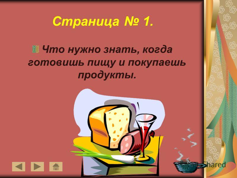 2 Страница 1. Что нужно знать, когда готовишь пищу и покупаешь продукты.