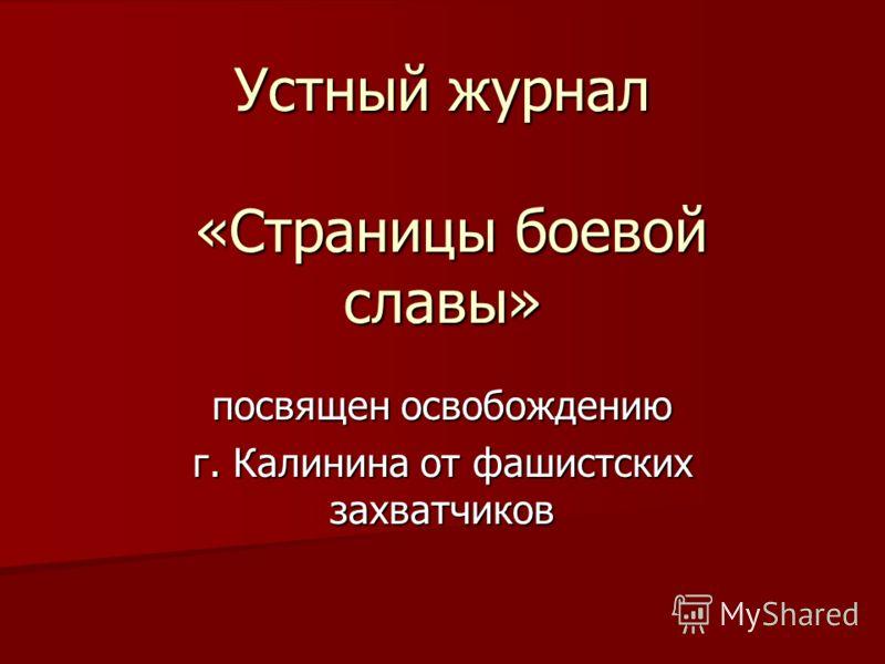 Устный журнал «Страницы боевой славы» посвящен освобождению г. Калинина от фашистских захватчиков