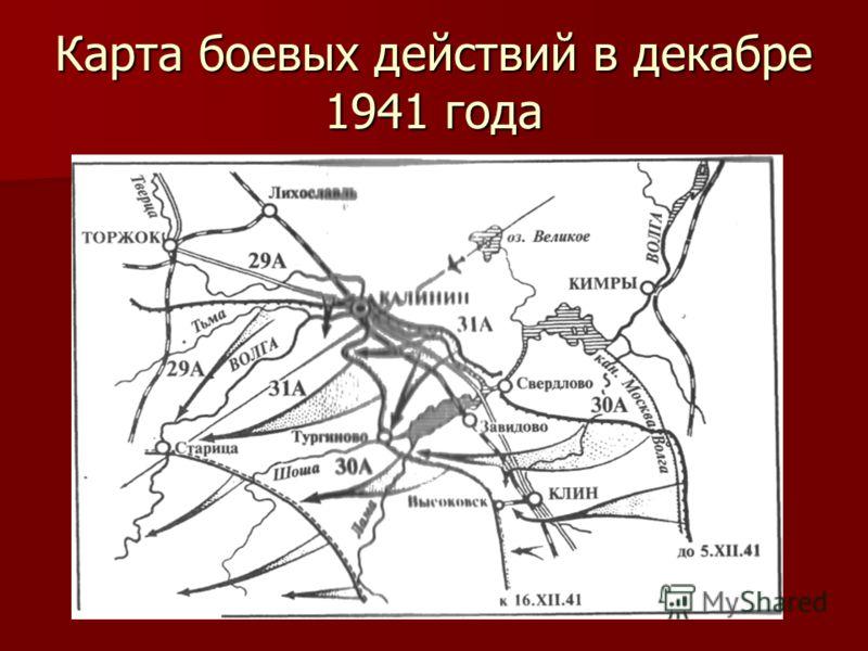 Карта боевых действий в декабре 1941 года
