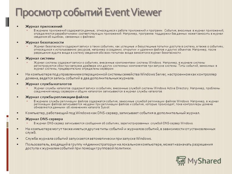 Просмотр событий Event Viewer Журнал приложений В журнале приложений содержатся данные, относящиеся к работе приложений и программ. События, вносимые в журнал приложений, определяются разработчиками соответствующих приложений. Например, программа под