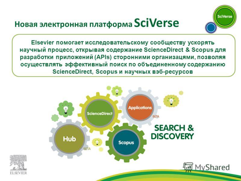 Новая электронная платформа SciVerse Elsevier помогает исследовательскому сообществу ускорять научный процесс, открывая содержание ScienceDirect & Scopus для разработки приложений (APIs) сторонними организацями, позволяя осуществлять эффективный поис