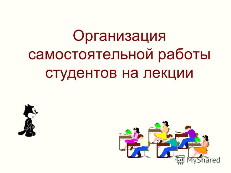 Организация самостоятельной работы студентов на лекции