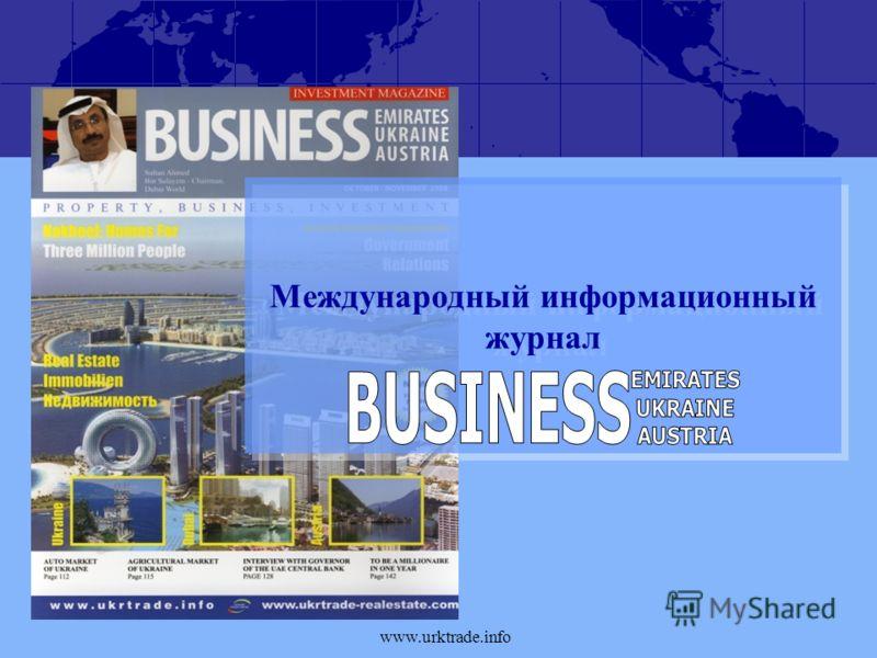 www.urktrade.info Международный информационный журнал