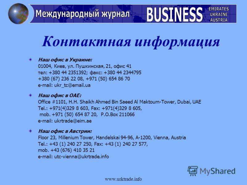 www.urktrade.info Контактная информация Наш офис в Украине: 01004, Киев, ул. Пушкинская, 21, офис 41 тел: +380 44 2351392; факс: +380 44 2344795 +380 (67) 236 22 08, +971 (50) 654 86 70 e-mail: ukr_tc@email.ua Наш офис в ОАЕ: Office #1101, H.H. Shaik
