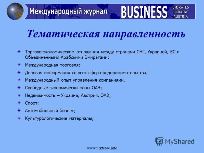 www.urktrade.info Тематическая направленность Торгово-экономические отношения между странами СНГ, Украиной, ЕС и Объединенными Арабскими Эмиратами; Международная торговля; Деловая информация со всех сфер предпринимательства; Международный опыт управл