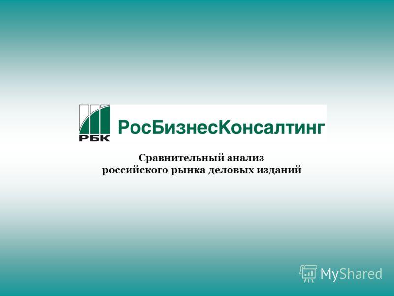 Сравнительный анализ российского рынка деловых изданий