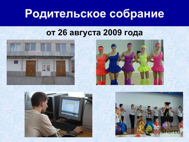 от 26 августа 2009 года Родительское собрание