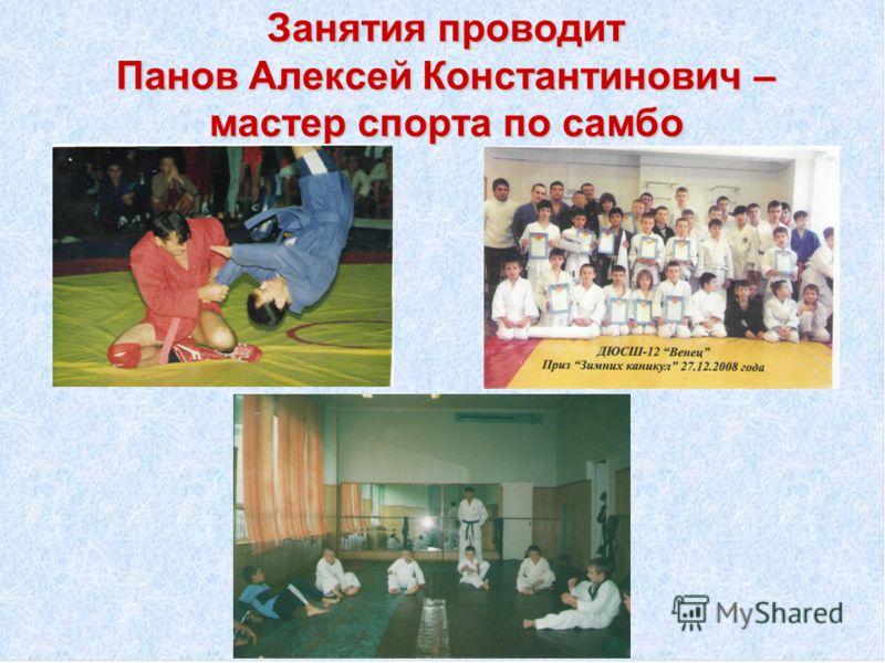 Занятия проводит Панов Алексей Константинович – мастер спорта по самбо