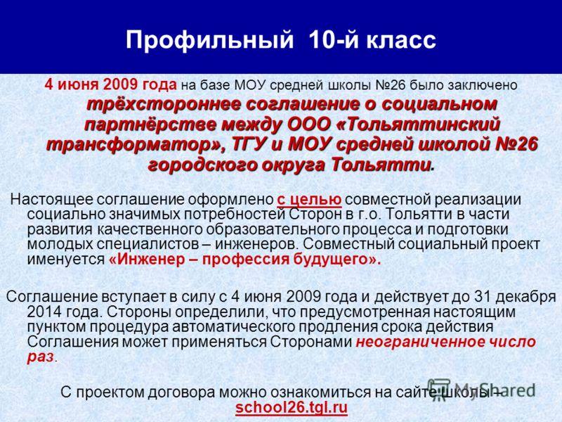 Профильный 10-й класс трёхстороннее соглашение о социальном партнёрстве между ООО «Тольяттинский трансформатор», ТГУ и МОУ средней школой 26 городского округа Тольятти 4 июня 2009 года на базе МОУ средней школы 26 было заключено трёхстороннее соглаше