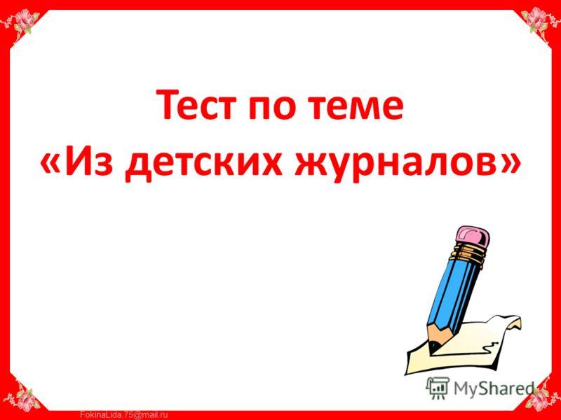 FokinaLida.75@mail.ru Тест по теме «Из детских журналов»