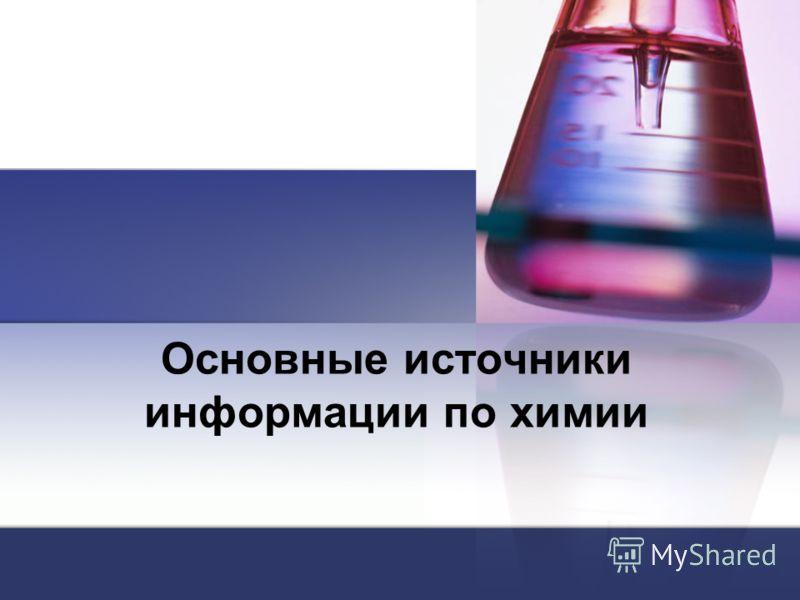 Основные источники информации по химии