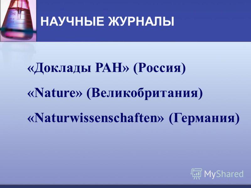 НАУЧНЫЕ ЖУРНАЛЫ «Доклады РАН» (Россия) «Nature» (Великобритания) «Naturwissenschaften» (Германия)